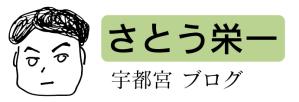 さとう栄一 520x180