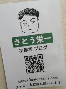 さとう栄一 ブログ ポスター