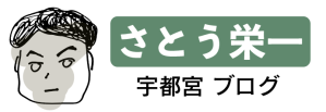 さとう栄一ブログタイトル